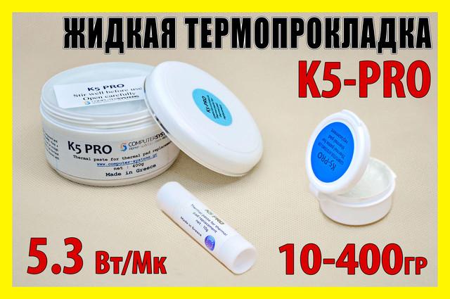 Термопрокладки силиконовые 3,2 W/mK