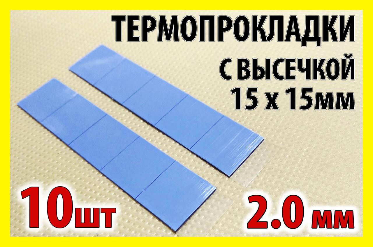 Термопрокладка 3K320-2015 2.0мм 10шт высечка 15х15мм синяя термоинтерфейс для ноутбука