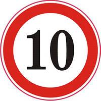Запрещающий знак «Ограничение скорости 10 км»