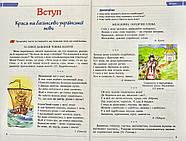 Українська мова. 6 клас. Підручник Заболотний О., фото 2