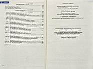 Українська мова. 6 клас. Підручник Заболотний О., фото 5