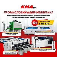 Комплект для виробництва меблів MAX