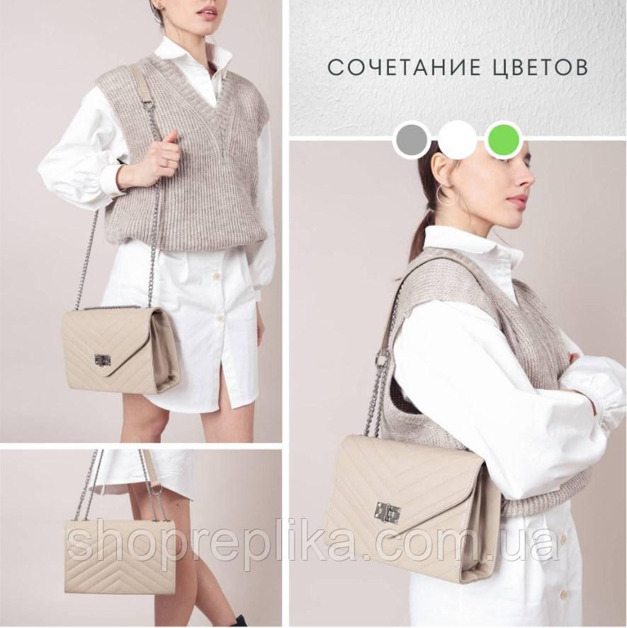 Сумка женская бежевая Модная классическая сумка кросс боди на плечо