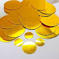 Пайетки золотые Gold. 30мм. 100шт