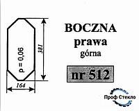 Стекло погрузчик Fortschritt T174-2 - Верхняя правая сторона