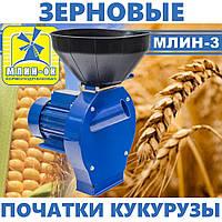 Кормоізмельчітель МЛИН-3 Зернодробарки ДКУ 2,5 кВт, Зернові, Качани Кукурудзи
