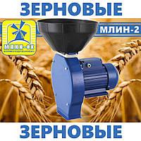 Побутова зернодробарки МЛИН-2 Кормоізмельчітель ДКУ 1,8 кВт. Тільки для зернових