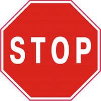 Запрещающий знак «Проезд без остановки запрещено»
