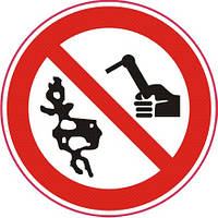 Запрещающий знак «Ремонт топливных баков без предварительного мытья и пропаривания запрещено»