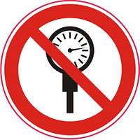 Запрещающий знак «Превышать рабочее давление запрещено»