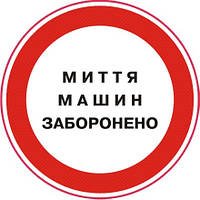 Запрещающий знак «Мойка машин оборудованием запрещено»