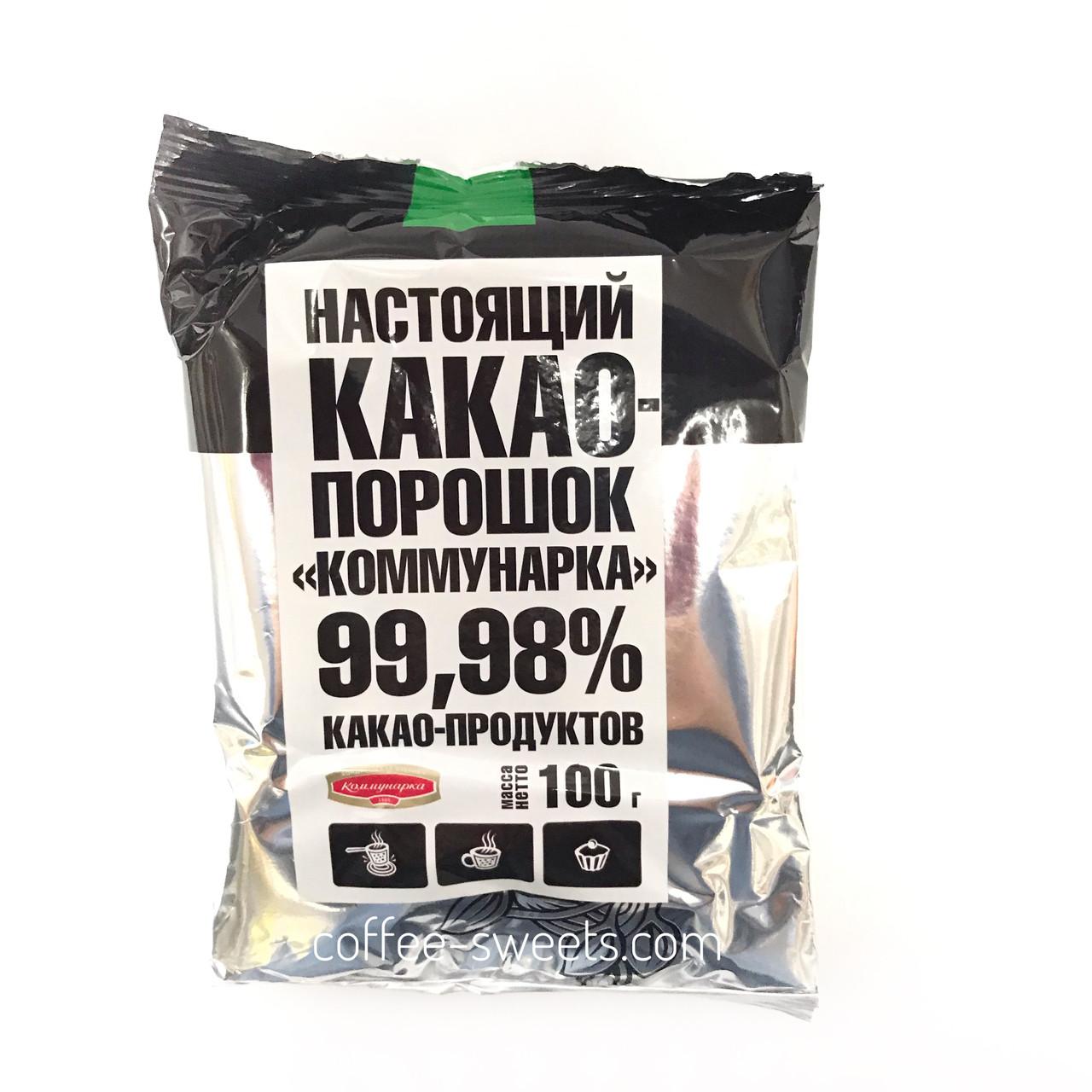 """Какао порошок """"Комунарка"""" 99,98% 100 р."""