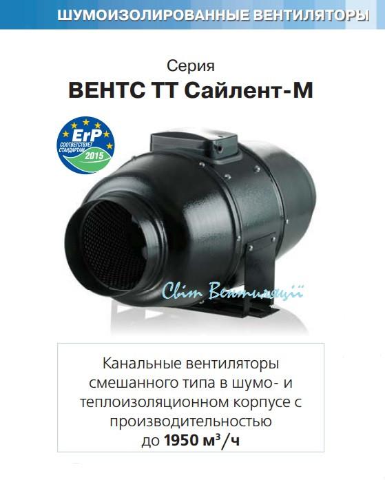 Вентилятор вытяжной ВЕНТС ТТ Cайлент-М