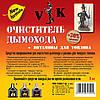 очиститель для дымохода+витамины для твердого топлива (2 в 1)