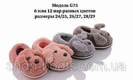 Детские тапочки оптом. 24-29 рр. Модель G75