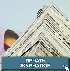 Печать журналов, фото 2
