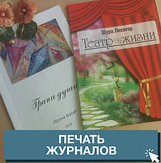 Печать журналов, фото 3
