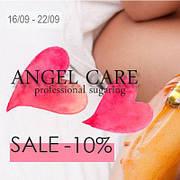 Скидка -10% от Angel Care на весь ассортимент*. Только с 16 по 22 сентября!