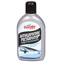 Антицарапин-реставратор МЕТАЛЛИК Turtle Wax