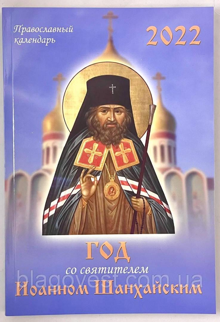 Православний календар 2022 Рік зі святителем Іоанном Шанхайскимьчных страв