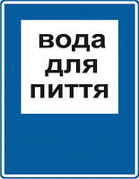"""Указательный знак """"Питьевой воды"""""""