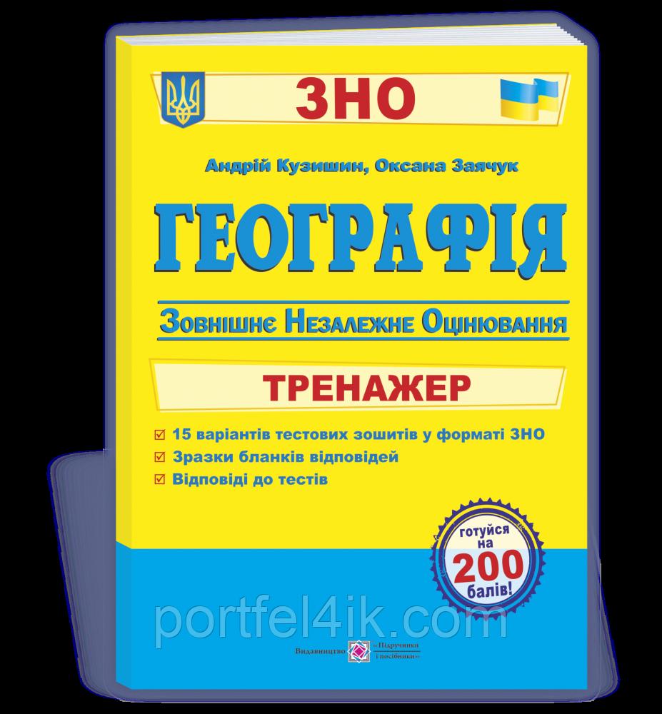 Географія Тренажер для підготовки до ЗНО Заячук О. Кузишин А.