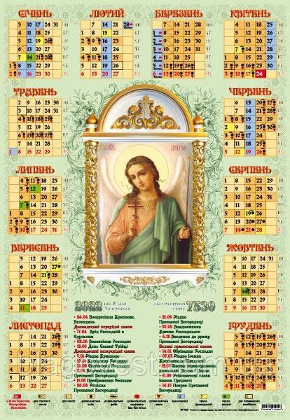 Календарь 2022 г. А-2 ф (лак)