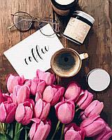 """Картина за номерами """"Тюльпани до кави"""" (AC12119)"""