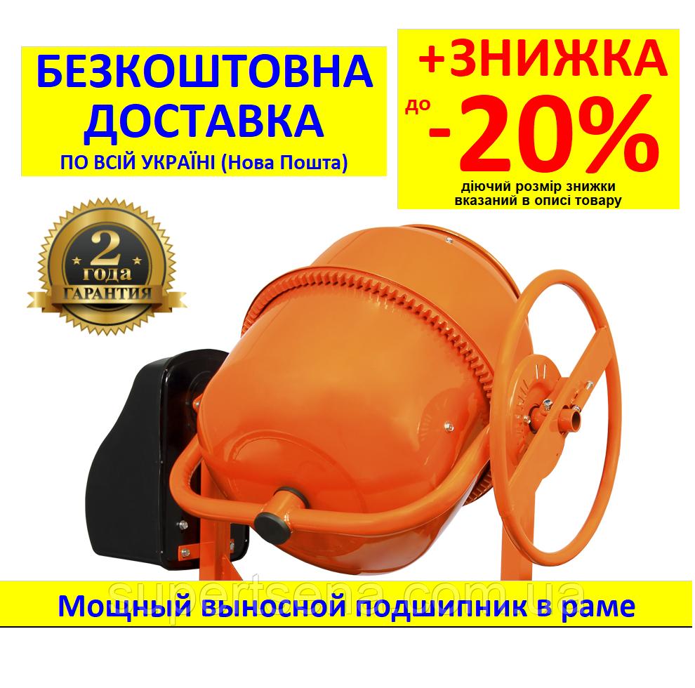Бетономішалка БМ-125Е (550 Вт) КЕНТАВР +БЕЗКОШТОВНА ДОСТАВКА! 125 л, арт. 55573