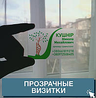 Прозрачные визитки