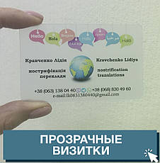 Прозрачные визитки, фото 3