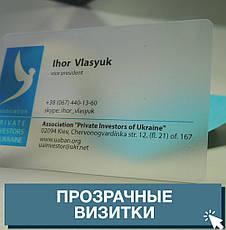 Прозрачные визитки, фото 2