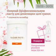 Акция от SERICA! При покупке КЛАССИЧЕСКОЙ профессиональной пасты SERICA 1400 грамм - в ПОДАРОК Натуральная розовая вода, 250 мл!