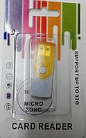 Картридер  универсальный USB 2.0 5-in-1