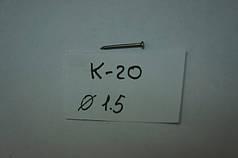 Гвозди (каблучные)   К-16,18,20,22