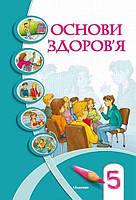 5 клас Основи здоровя Бех Воронцова Алатон