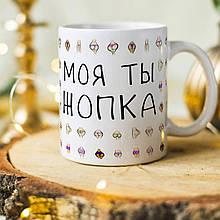 """Чашка """"МОЯ ТЫ ЖОПКА"""" для девушки подруги или парня на подарок влюбленным на день рождение"""