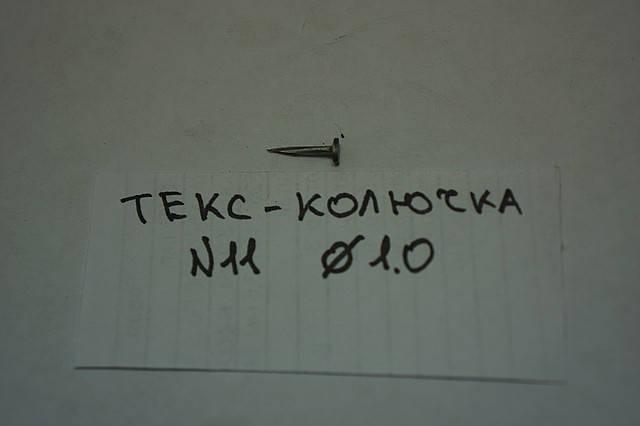 Гвозди   ТЭКС ручной (колючка) № 9, 11, 13.15, фото 2