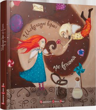 Шоколадні вірші про кохання Видавництво Старого Лева