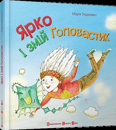 Ярко і змій Головастик Людкевич Видавництво Старого Лева, фото 2