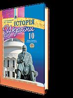 Підручник Історія України 10 клас Рівень стандарту Академічний рівень Кульчицький Генеза