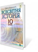 Підручник Історія Всесвітня 10 клас Рівень Стандарту Академічний рівень Полянський Генеза