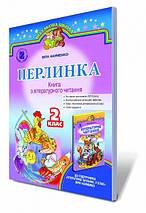 Перлинка 2 клас Літературне читання Науменко Генеза, фото 3