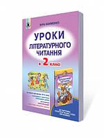 Уроки Літературного читання 2 клас Науменко Генеза