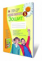Робочий зошит Основи здоров`я 5 клас Бойченко Генеза, фото 3