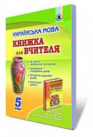 Книжка для вчителя Українська мова 5 клас Заболотний Генеза