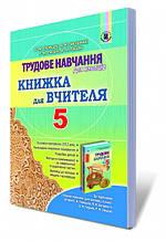 Книжка для вчителя Трудове навчання 5 клас Терещук Генеза