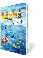 Підручник Алгебра 8 клас Біляніна Генеза