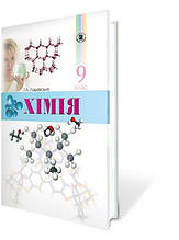 Підручник Хімія 9 клас Лашевська Генеза