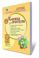 Книжка для вчителя Світова література 5 клас Волощук Генеза
